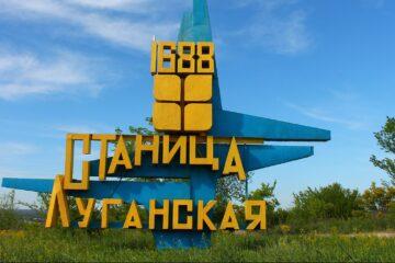 Станица Луганская Харьков