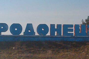 Северодонецк-Лисичанск - Луганск
