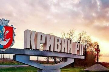 Кривой Рог-Харьков